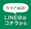 LINE@はコチラから