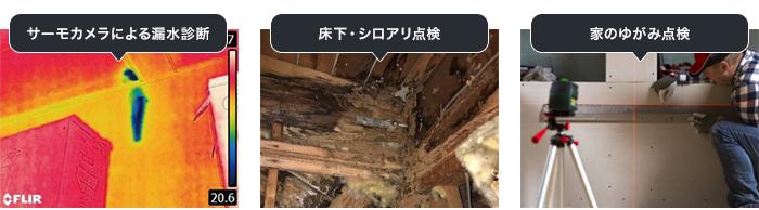 サーモカメラによる漏水診断/床下・シロアリ点検/家のゆがみ点検