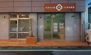 千葉市 かき氷屋